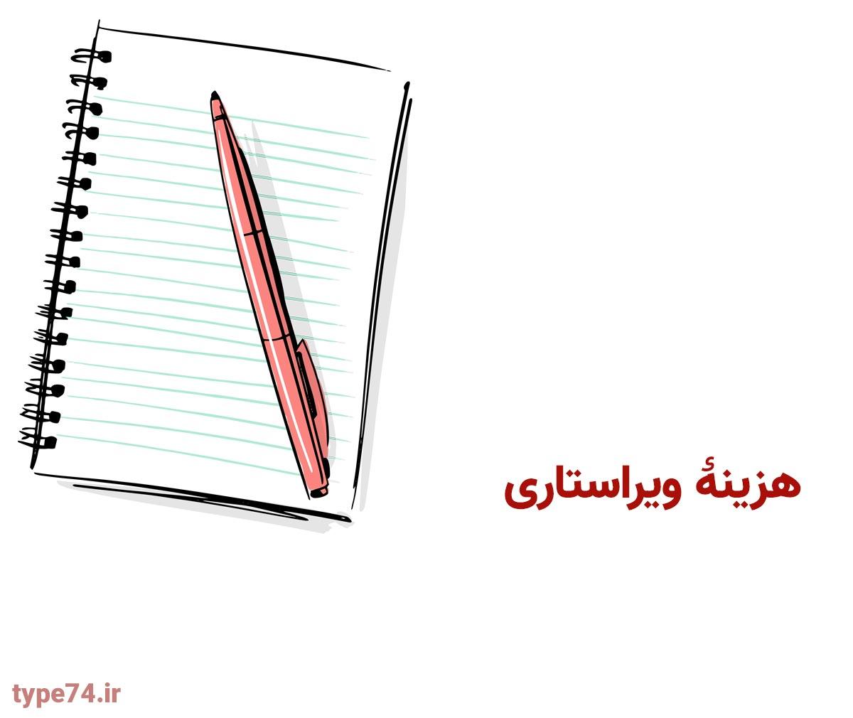 هزینه ویراستاری فارسی