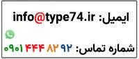 سفارش تایپ از طریق ایمیل
