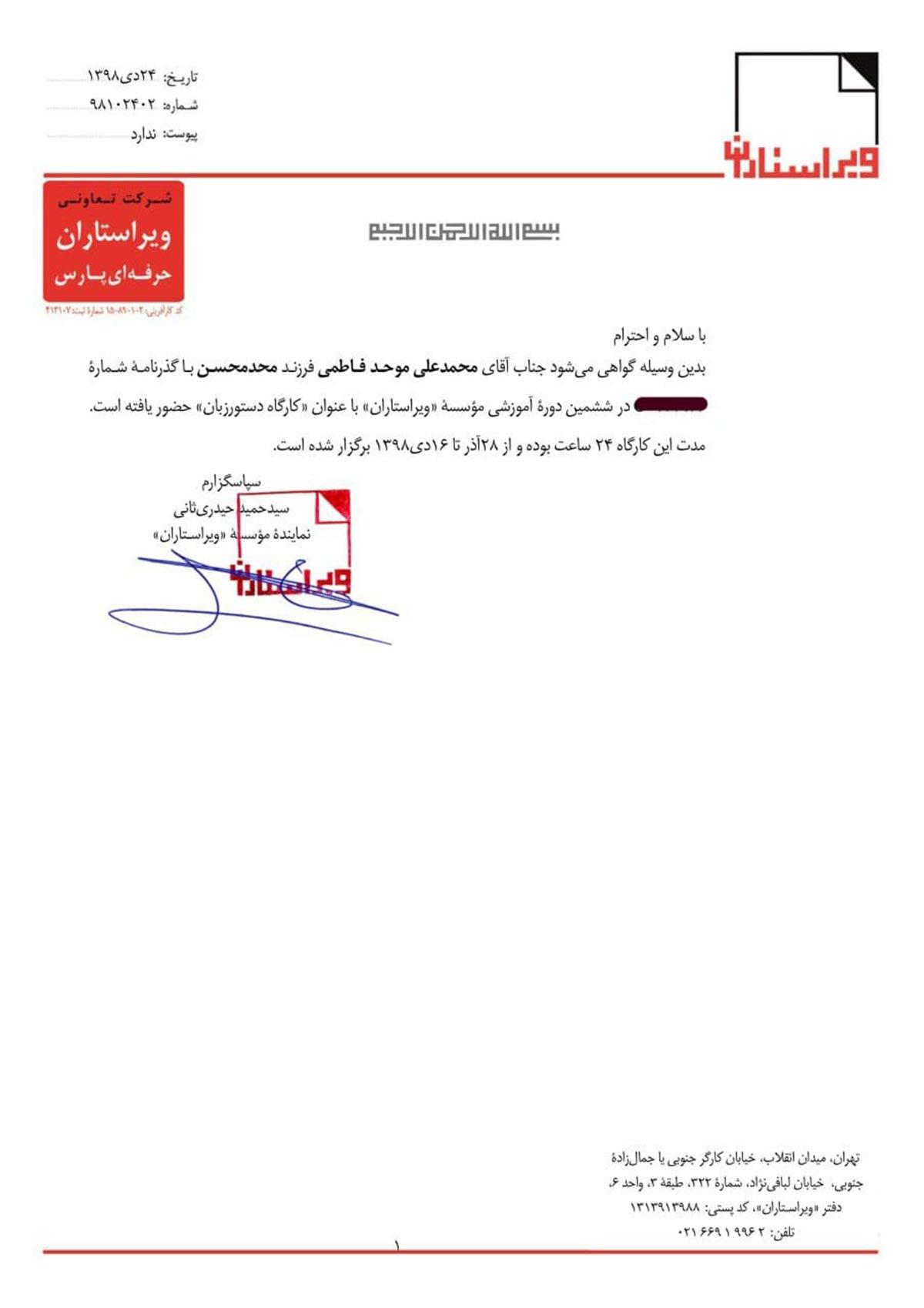 گواهی کارگاه دستورزبان فارسی