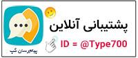 سفارش تایپ از طریق آی گپ