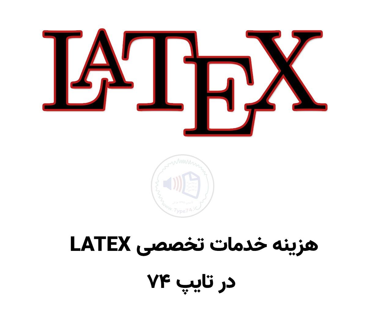 هزینه لاتکس