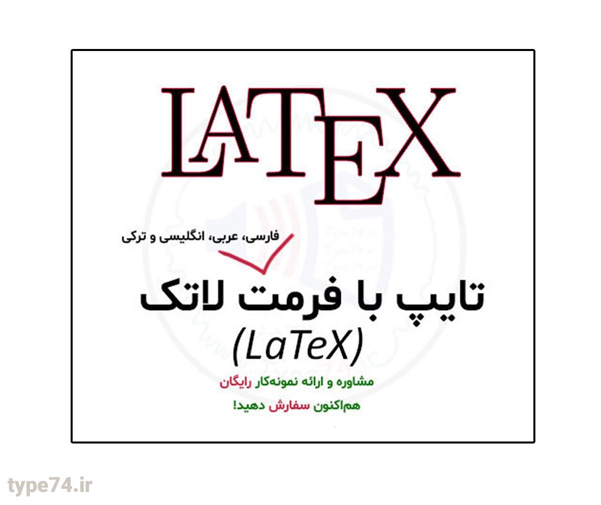 تایپ لاتکس
