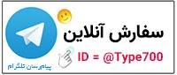 سفارش تایپ از طریق تلگرام