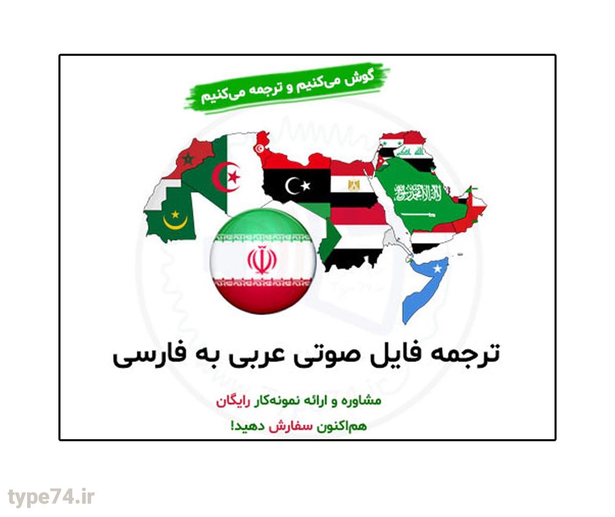 ترجمه صوت عربی