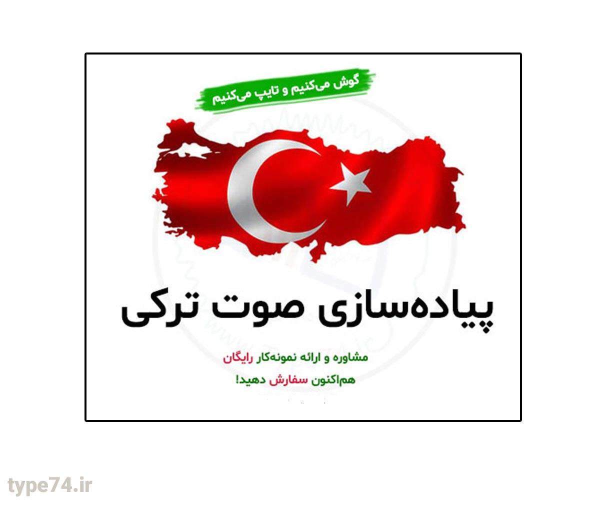 تایپ ترکی